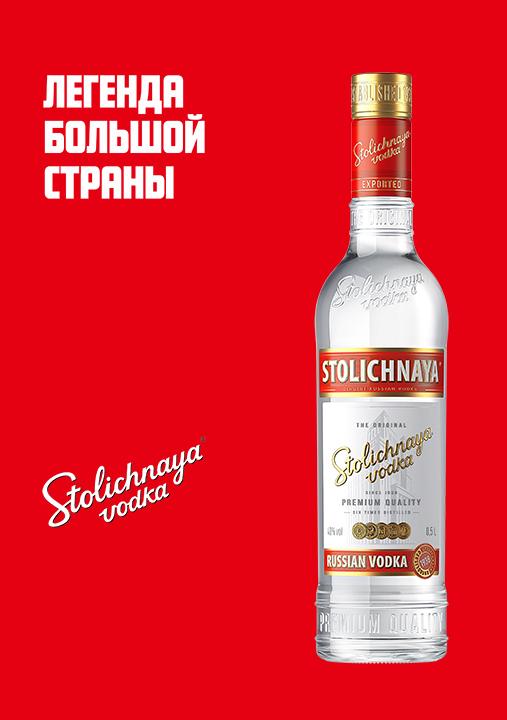 Stolichnaya на красном фоне