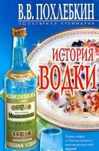 Похлебкин исторя русской водки