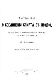 Менделеев  «Рассуждение о соединении спирта с водою».