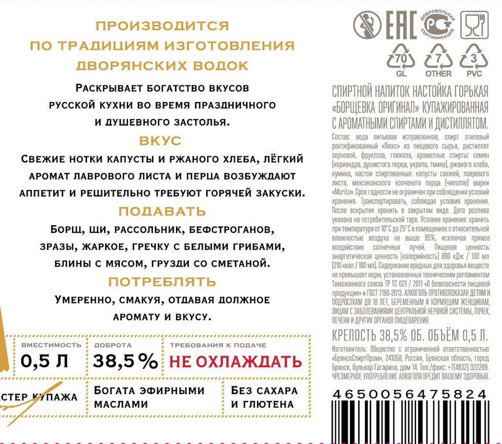Борщевка Оригинальна 05 состав