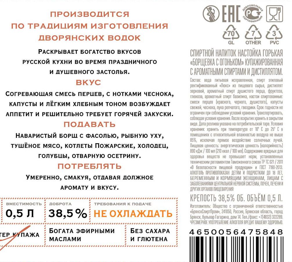 Борщевка С Огоньком 05 состав