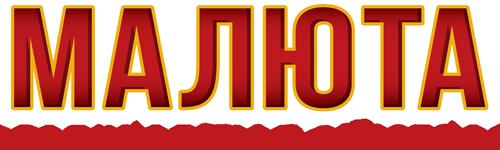 Малюта-logo