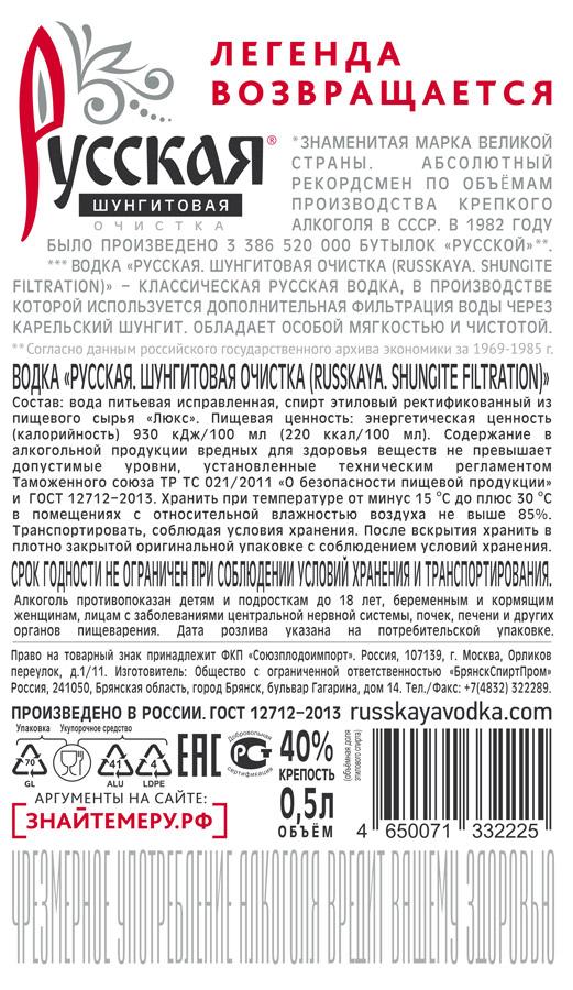 русская шунгитовая контрэтикетка