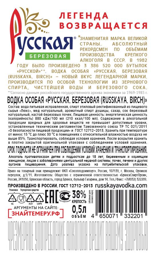 Русская водка 05 березовая конрт ОМ-01 (2)