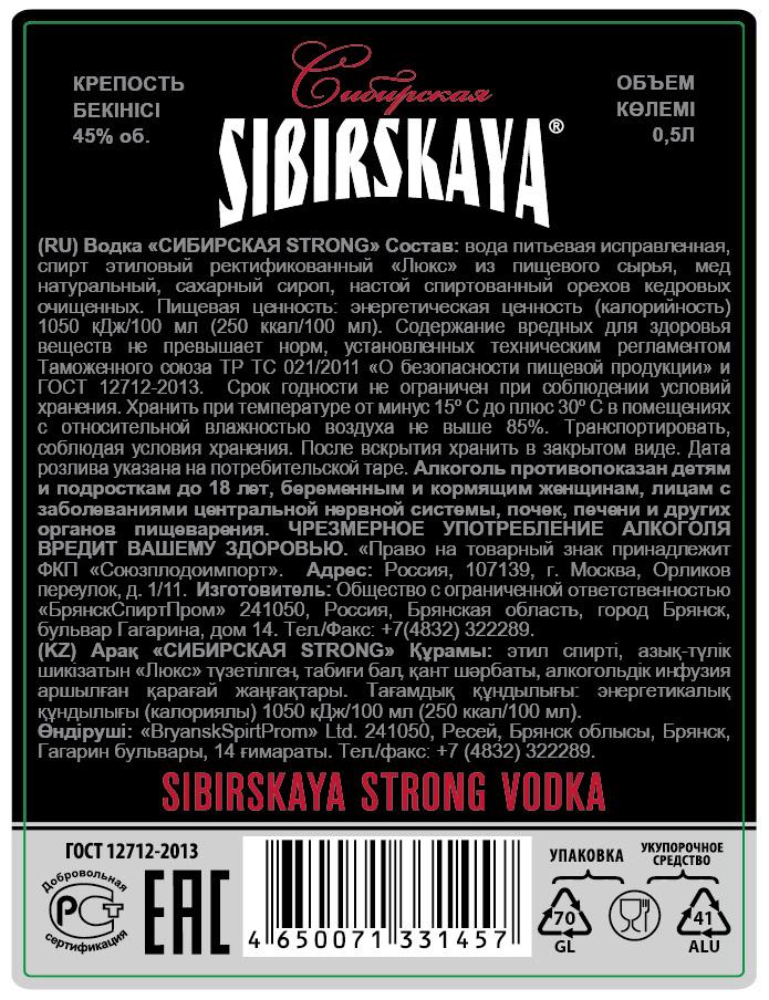 Водка Сибирская черная контрэтикетка
