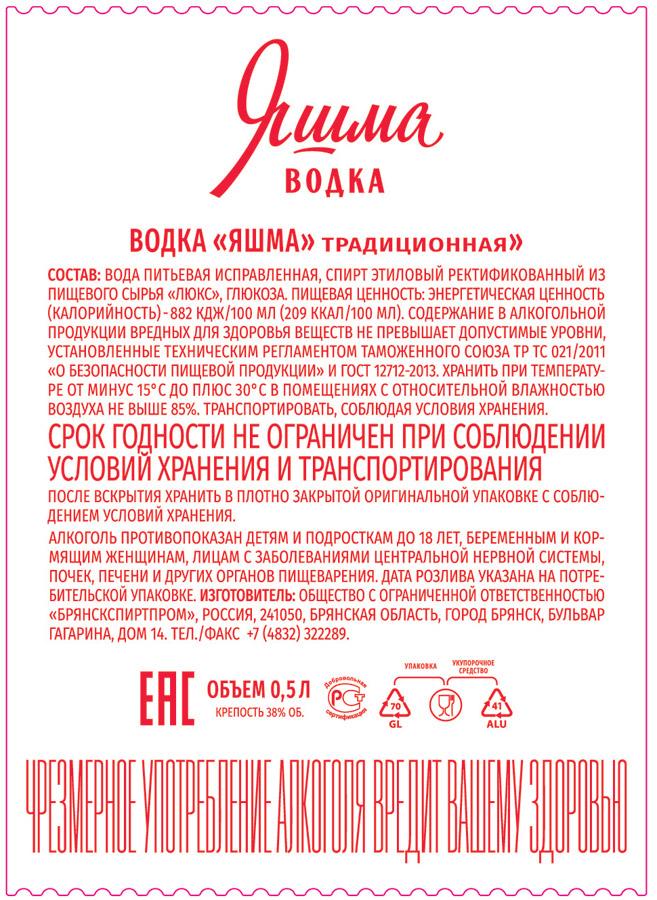 водка Яшма традиционная 0,5л эт