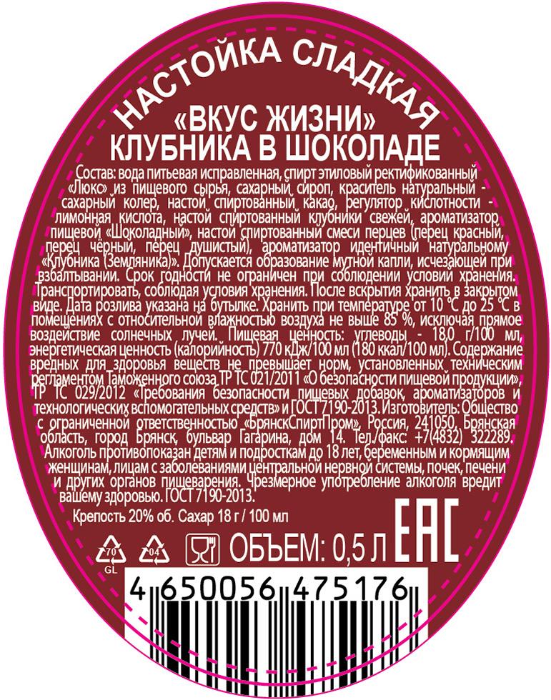 Настойка Живой рецепт Клубника в шоколаде