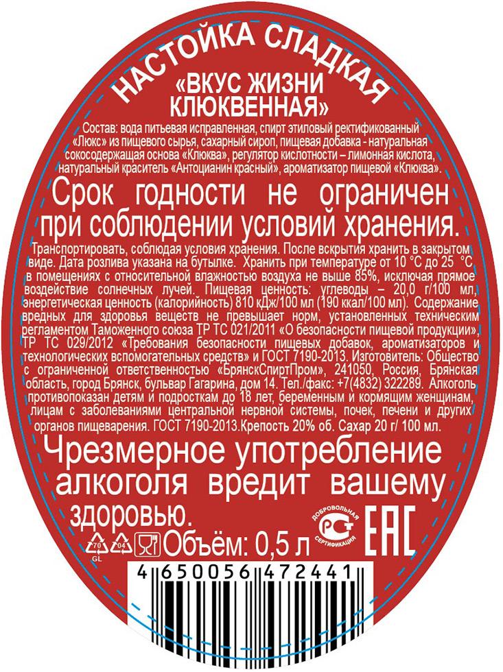 Настойка Живой рецепт Клюквенная