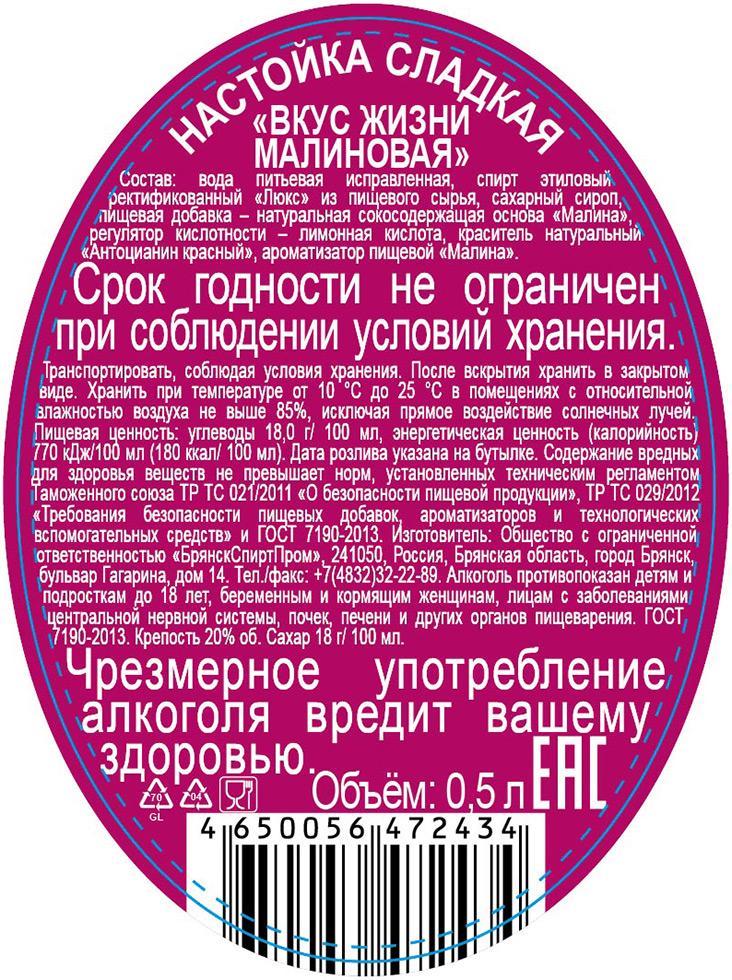 Настойка Живой рецепт Малиновая