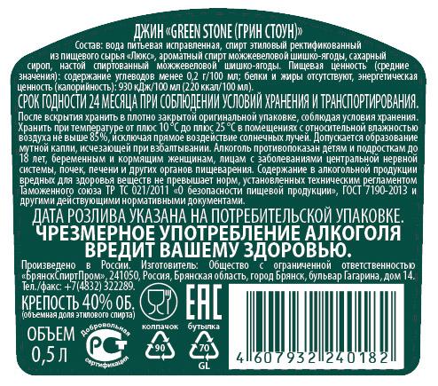 53х60 Green Stone контра ОМ-01