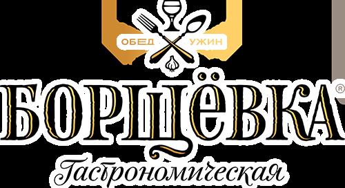 борщевка лого цветное