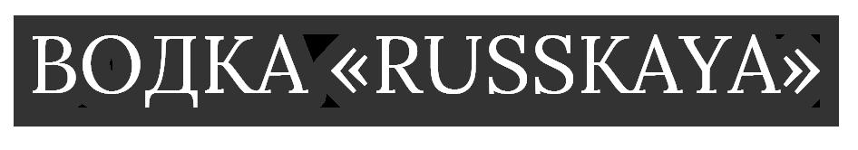 Имя Русская