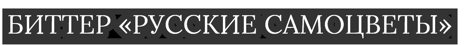 Имя русские самоцветы