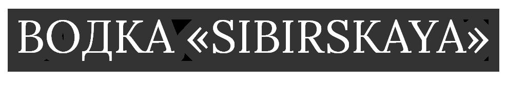 Имя Сибирская